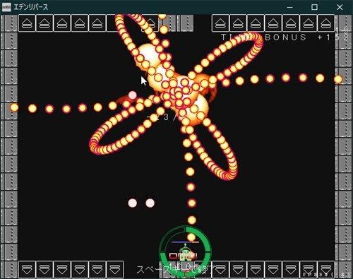 エデンリバース Game Screen Shot1