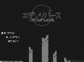 エデンリバース Game Screen Shot2