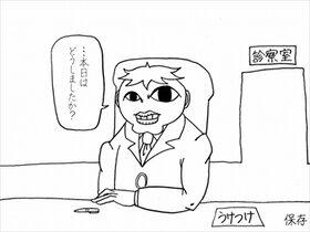 あいのゆめ Game Screen Shot2
