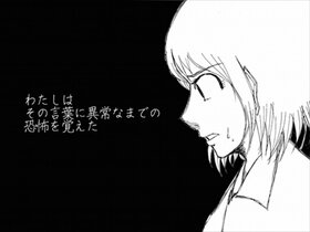 あいのゆめ Game Screen Shot5