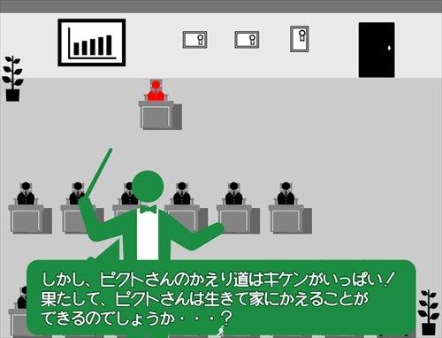 ピクトさんが行く! Game Screen Shot1