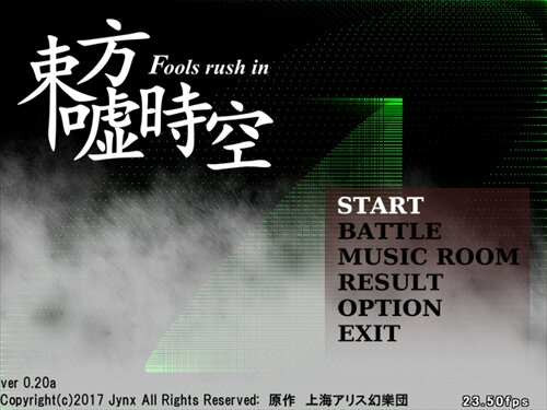 束方 嘘時空 ~ Fools_rush_in Game Screen Shot1