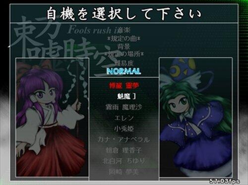 束方 嘘時空 ~ Fools_rush_in Game Screen Shot2