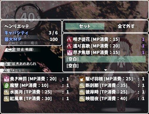 雛鳥フェアリーテイル Game Screen Shot4
