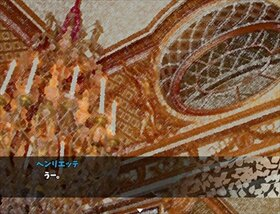 雛鳥フェアリーテイル Game Screen Shot5
