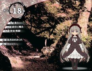 雛鳥フェアリーテイル Game Screen Shot