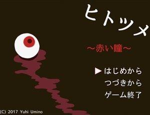 ヒトツメ ~赤い瞳~ Game Screen Shot