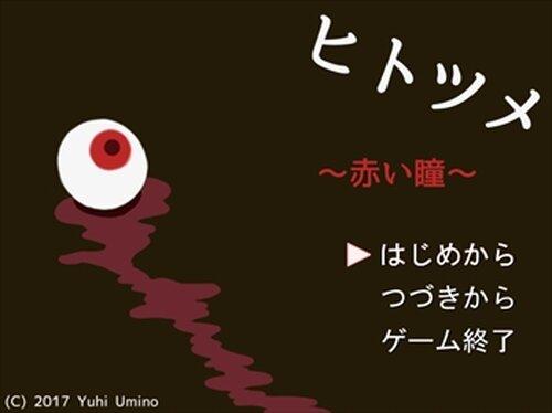 ヒトツメ ~赤い瞳~ Game Screen Shots