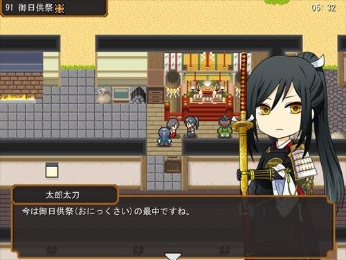 本丸暮らしβ Game Screen Shot1