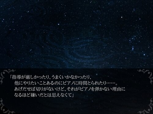 夜の通り雨 Game Screen Shot4