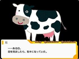 乳牛になった俺は妹達から搾り取られるしかない。 Game Screen Shot2
