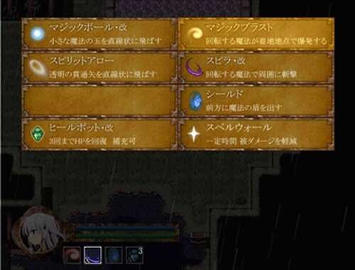 ラヴィウルフ Game Screen Shot4