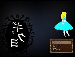 ギャクヨ Game Screen Shot