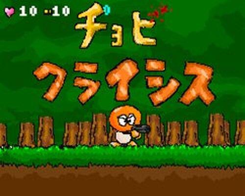 チョビクライシス Game Screen Shots