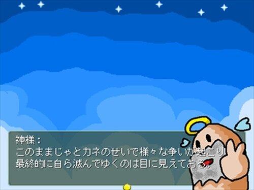 カネクイムシ Game Screen Shot2