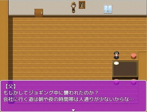 お父さんを守る Game Screen Shot1
