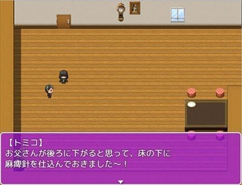 お父さんを守る Game Screen Shot4