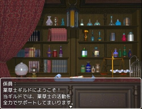 薬草物語 Game Screen Shot1