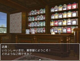 薬草物語 Game Screen Shot3