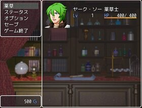 薬草物語 Game Screen Shot5