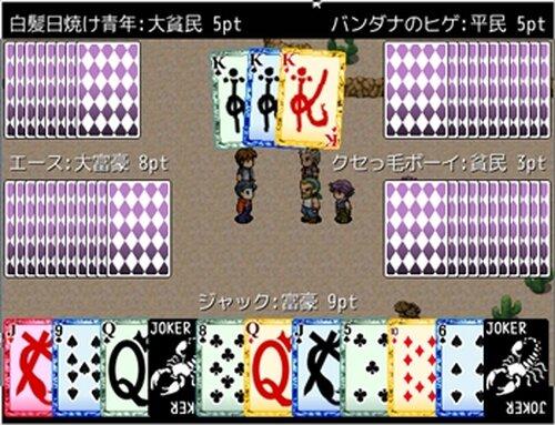 富豪のジャック Game Screen Shot5