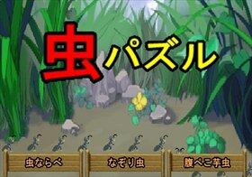 虫パズル Game Screen Shot2