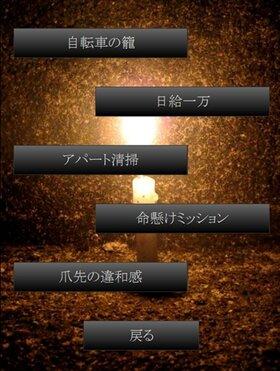 現実で起きた恐怖の出来事 Game Screen Shot2