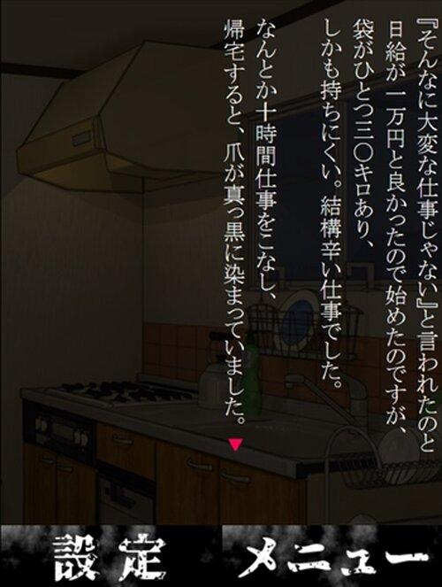 現実で起きた恐怖の出来事 Game Screen Shot4