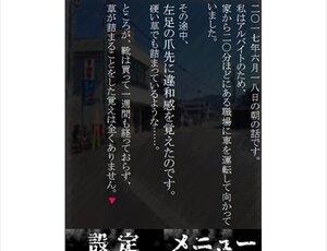 現実で起きた恐怖の出来事 Game Screen Shot