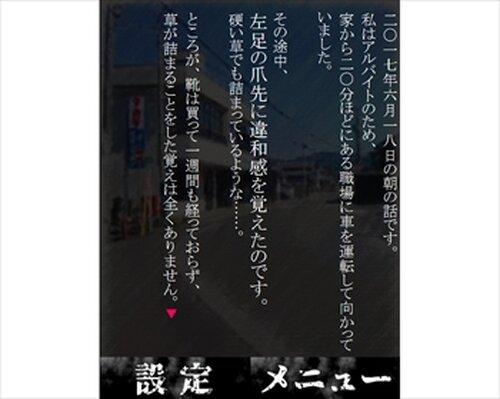現実で起きた恐怖の出来事 Game Screen Shots