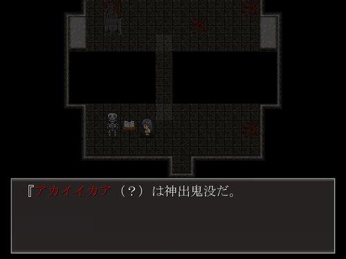 アカイイカア Game Screen Shot1