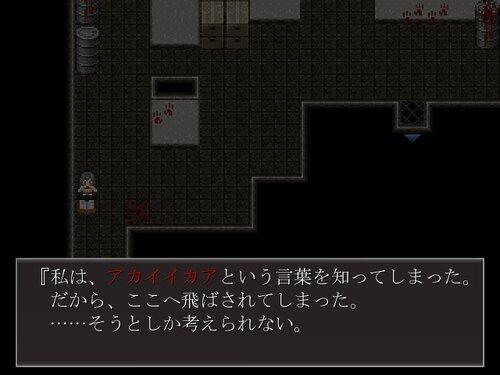 アカイイカア Game Screen Shot5