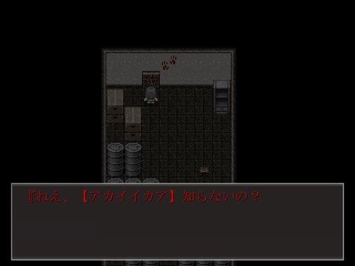 アカイイカア Game Screen Shots