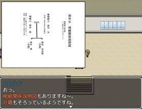 RPG相続登記申請 Game Screen Shot3