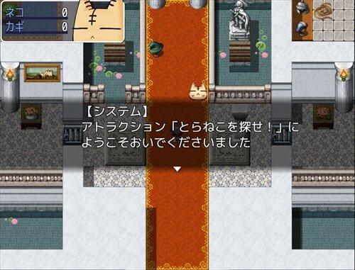 とらねこを探せ! Game Screen Shot1