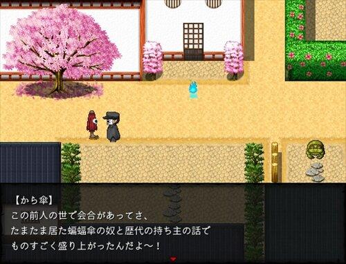 ツクモノガタリ~招福神編~ Game Screen Shot1