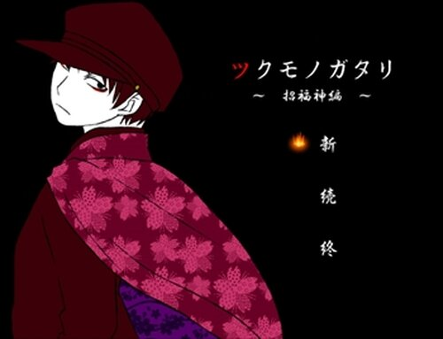 ツクモノガタリ~招福神編~ Game Screen Shots