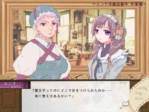 紡ぎうたと魔王子のフォークロア Game Screen Shot4