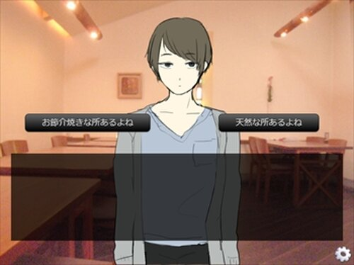 さんにん Game Screen Shot4