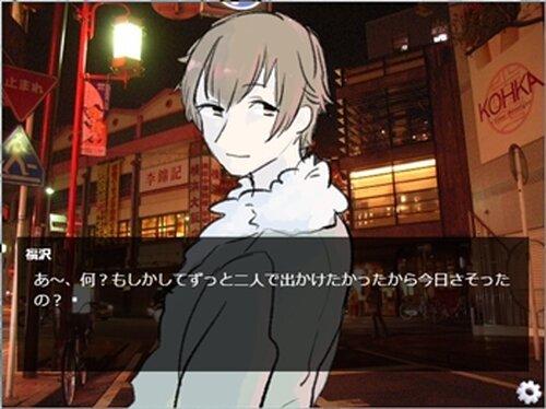 さんにん Game Screen Shot5