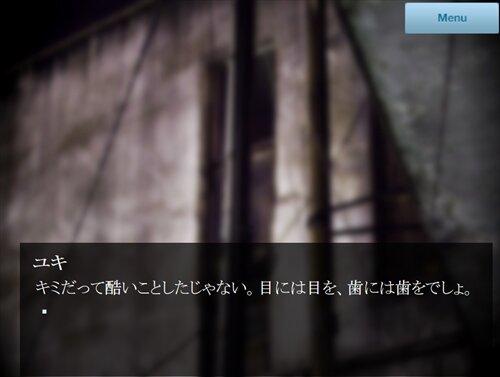 痛いの、居たいの Game Screen Shot