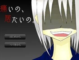 痛いの、居たいの Game Screen Shot2