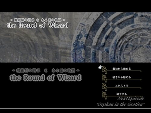 the Round Of Wizard【第二部】(完結編) Game Screen Shot2