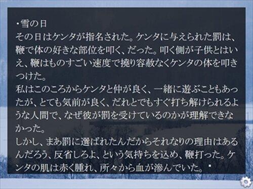罰(バチ) Game Screen Shot4