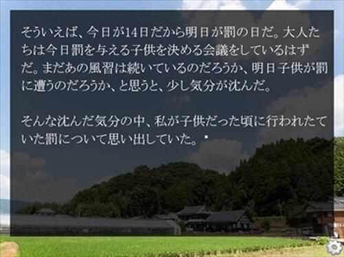 罰(バチ) Game Screen Shots
