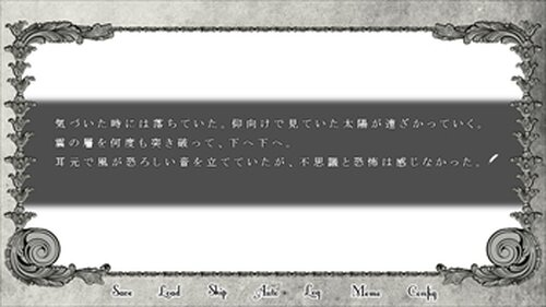 白き幻想 white grotesque 体験版 Game Screen Shot2