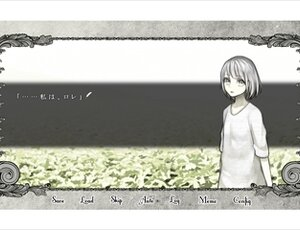 白き幻想 white grotesque 体験版 Screenshot