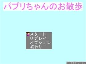 パプリちゃんのお散歩 Game Screen Shot2