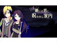 AA2.5:願いの塔と呪われし家内 ver1.15(完結版)for Browser