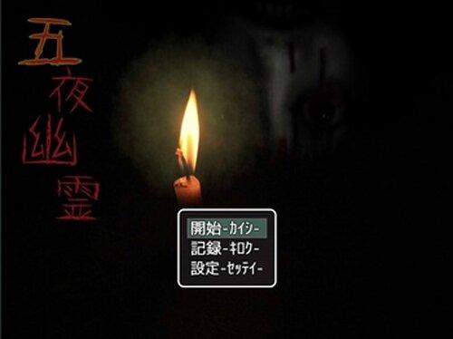 五夜幽霊 Game Screen Shots
